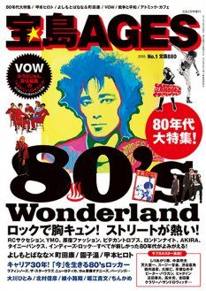 news_thumb_wonderlandages_cover