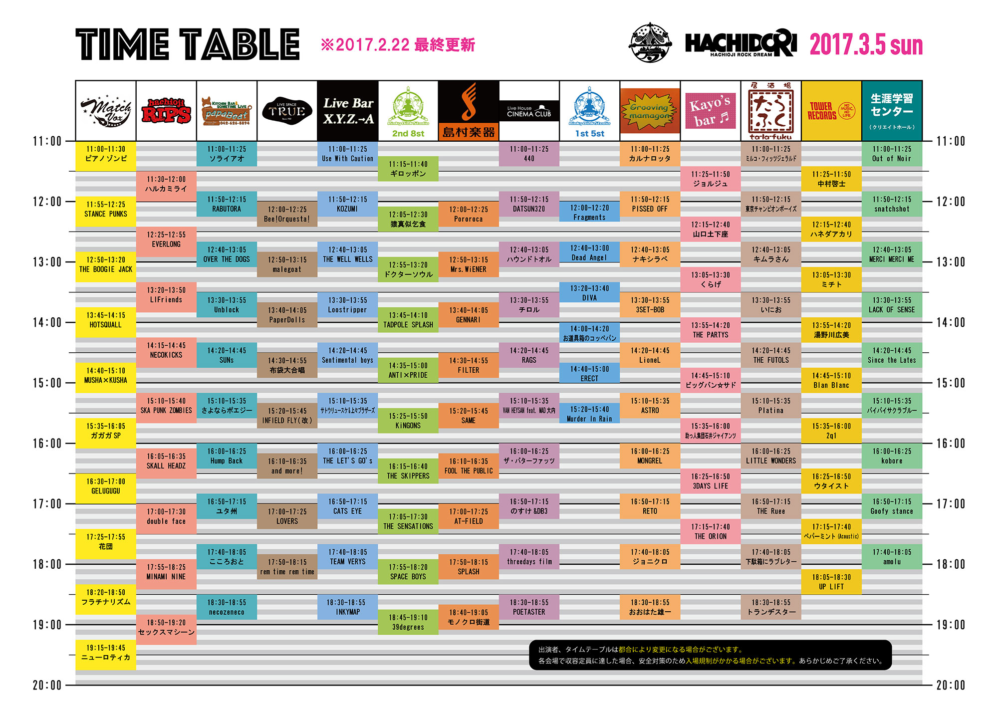 HACHIDORI_timetable
