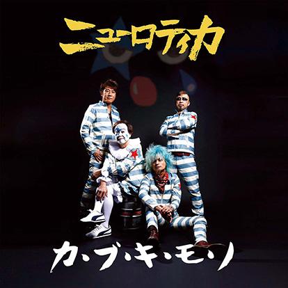 kabuki_small