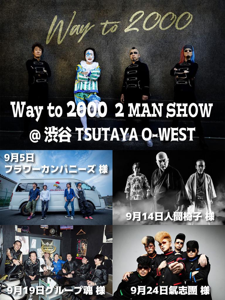 2MAN_photo2