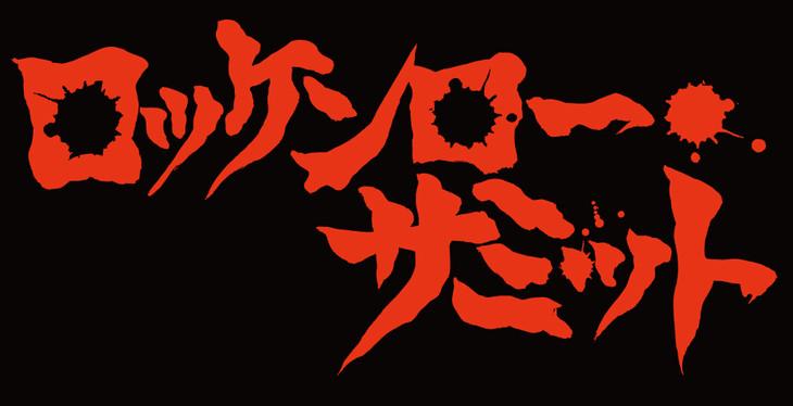 rocknrollsummit_logo_fixw_730_hq